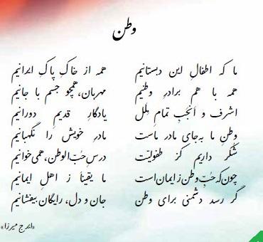 شعر در مورد برادر زاده شعر وطن ایرج میرزا - بهترکالا