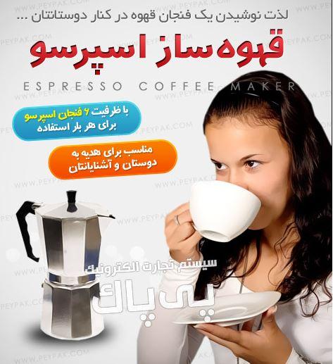 خرید قهوه ساز اسپرسو