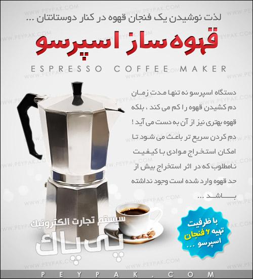 قیمت دستگاه قهوه ساز حرفه ای