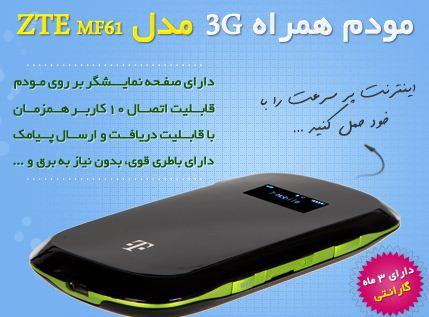 مودم 3G مدل ZTE MF61