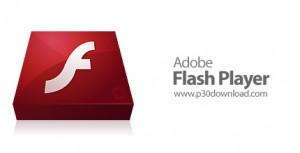 دانلود Adobe Flash Player v20.0.0.286 x86/x64 - نرم افزار مشاهده و اجرای فایلهای فلش