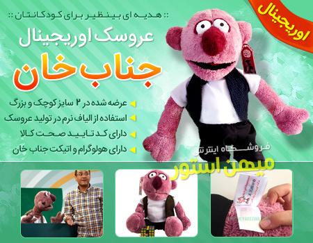 عروسک اوریجینال جناب خان