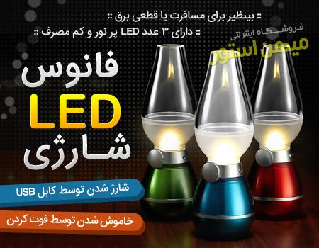 چراغ ال ای دی LED فانوسی شارژی