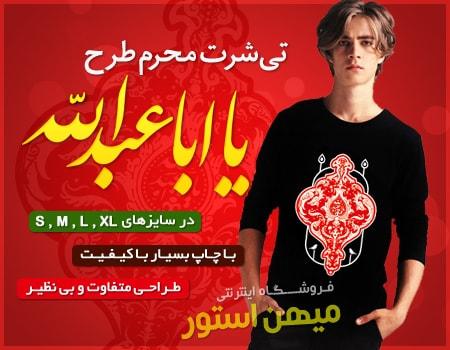 تی شرت مشکی یا اباعبدالله