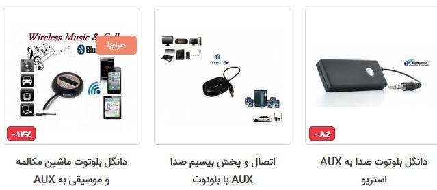 خرید بلوتوث ضبط ماشین به AUX