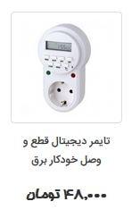 قیمت تایمر برق دیجیتال خرید