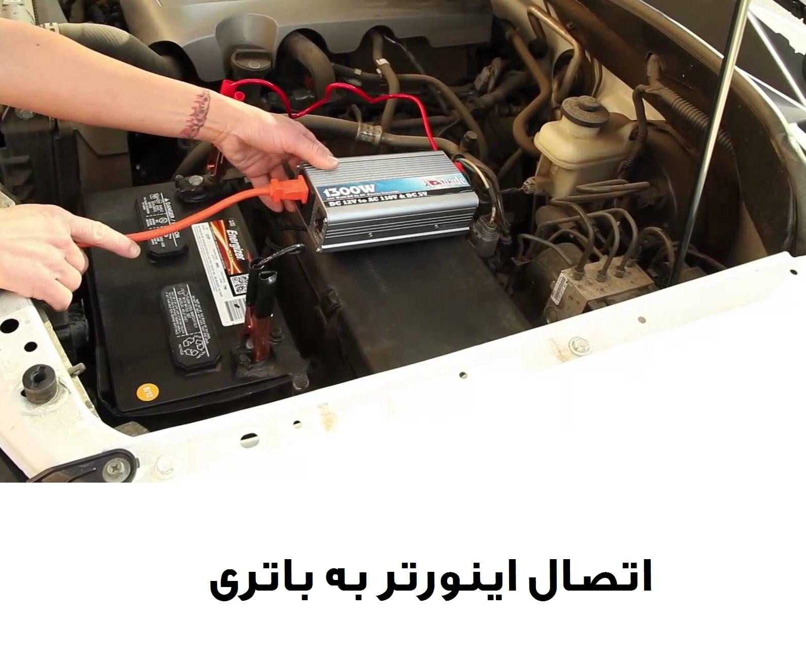 تبدیل برق ماشین به برق شهری