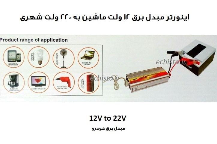 تبدیل برق ماشین به 220 ولت