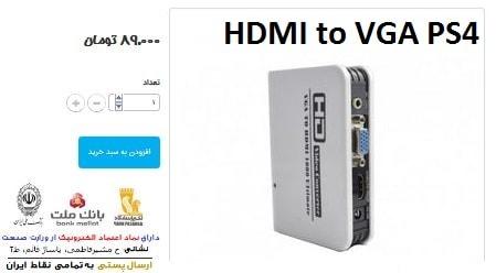 تبدیل HDMI به VGA برای PS4
