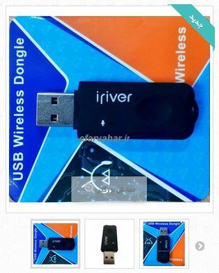 دانگل گیرنده بلوتوث به USB ضبط فلش خور ماشین و خانگی