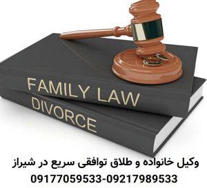 وکیل خانواده در شیراز
